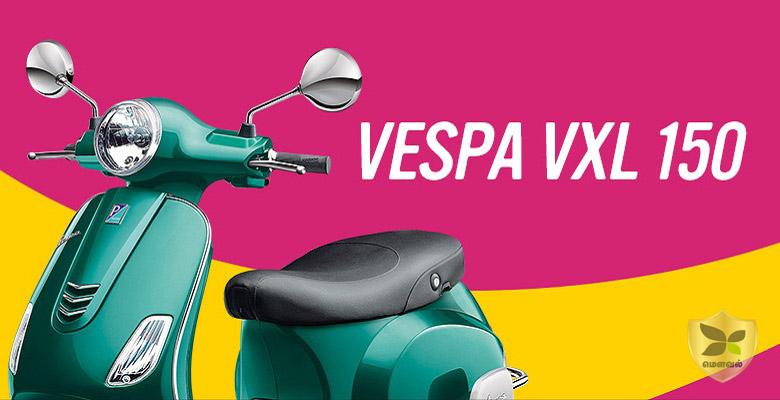 வெளியிடப்பட்டது வெஸ்பா 150cc VXL மற்றும் SXL ஸ்கூட்டர்
