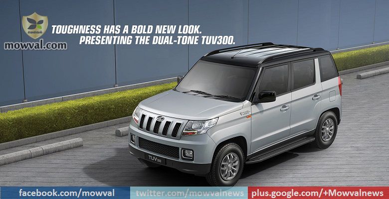 Mahindra TUV300 Launched in Dual Tone Colour Scheme