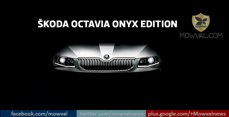 Skoda introduces Octavia Onyx edition at Starting Price Of Rs 22.61 lakhs