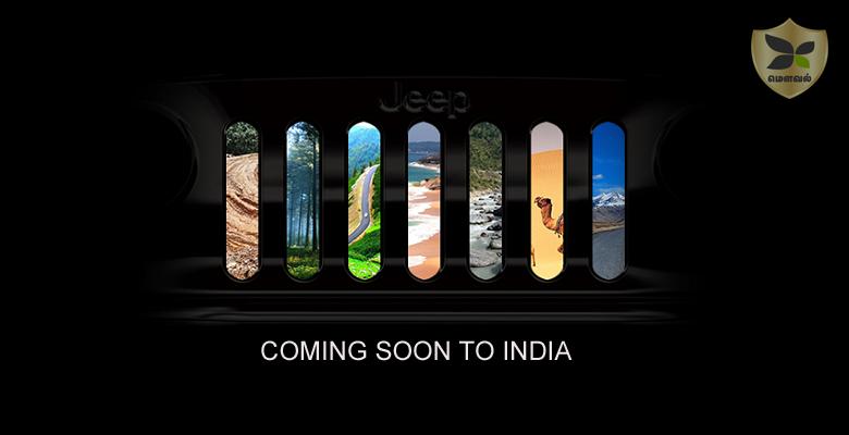 மீண்டும் வருகிறது ஜீப்: இந்தியாவிற்கான பிரத்தியேக இணையதளம் வெளியீடு