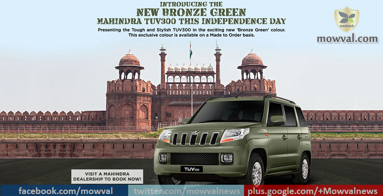 Independence Day Special: Mahindra TUV300 introduced in a new colour