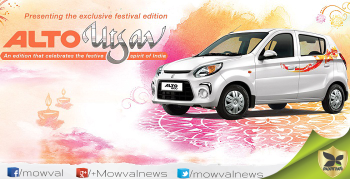 Maruti Suzuki Alto 800 Utsav Edition Launched