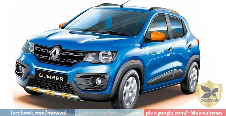 Renault Kwid Climber Launched With Price Of Rs 4.30 lakh