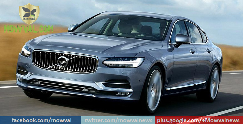Volvo S90  Launched in India At Rs 53.5 lakh