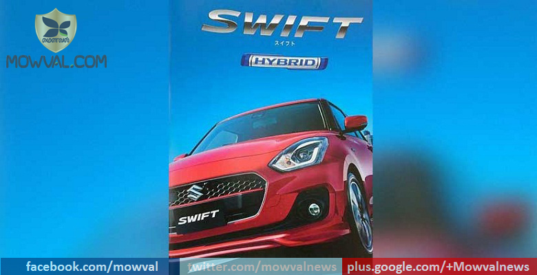 The next generation Maruti Suzuki Swift Brochure leaked on the Internet