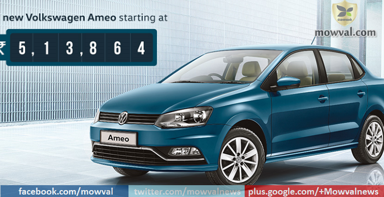 Volkswagen Revealed the price details of Ameo: Starting at Rs. 5.14 Lakh