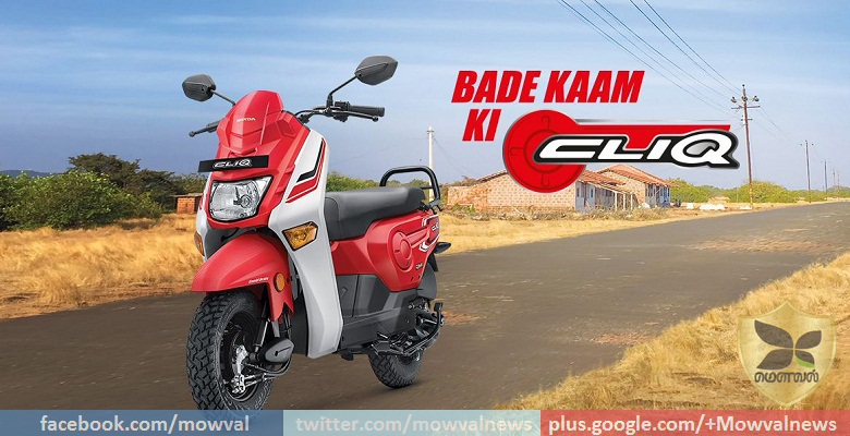 The All New Honda Cliq Scooter Launched At Rs 42,499