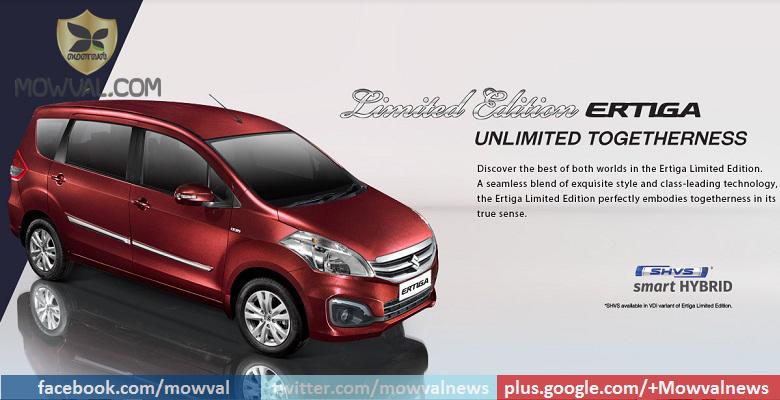 Maruti Suzuki Launched Ertiga Limited Edition At Rs 7.85 Lakh